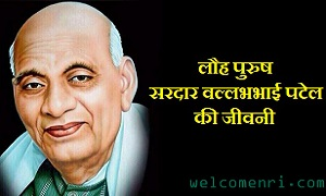 वल्लभभाई पटेल जीवन परिचय व नारे | Sardar Vallabhbhai Patel Biography