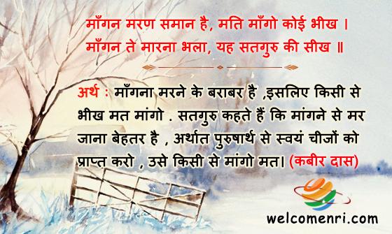 कबीर के दोहे अर्थ सहित | Kabir Das Ke Dohe