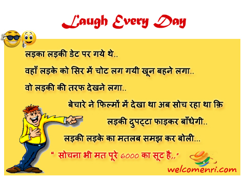 Love Jokes Latest Funny Love jokes Welcomenri