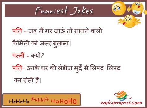 Husband Wife Jokes In Hindi Pati Patni Jokes Welcomenri