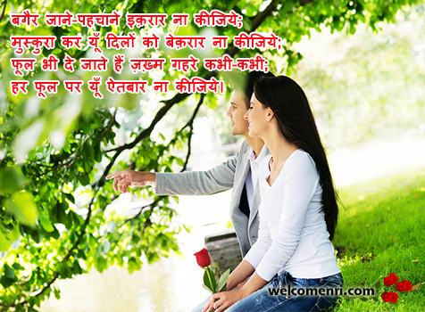 Love shayari in hindi - Love shayari - | Welcomenri Sayari